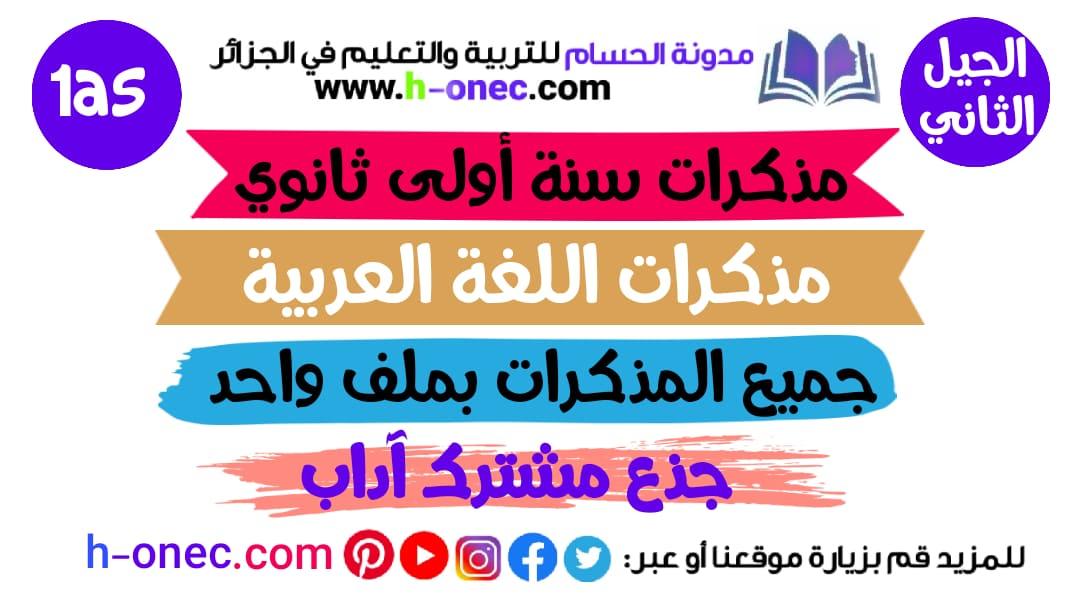 مذكرات اللغة العربية للسنة الأولى 1 ثانوي آداب