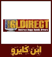 تحميل برنامج gldirect 2018 للكمبيوتر
