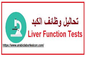 تحاليل وظائف الكبد Liver Function Tests