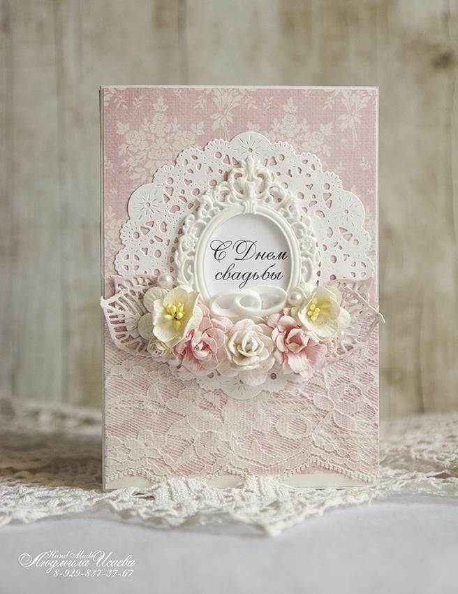 Днем, свадебные открытки бумага