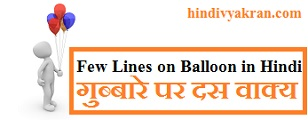 Few Lines on Balloon in Hindi -गुब्बारे पर छोटा निबंध