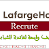Recrutement chez LafargeHolcim  حملة توظيف واسعة لفائدة الشباب العاطل