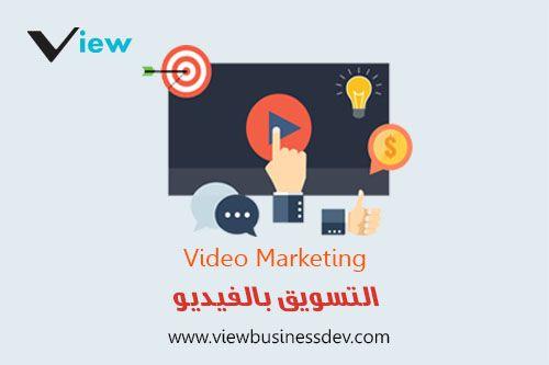 خدمات التسويق بالفيديو