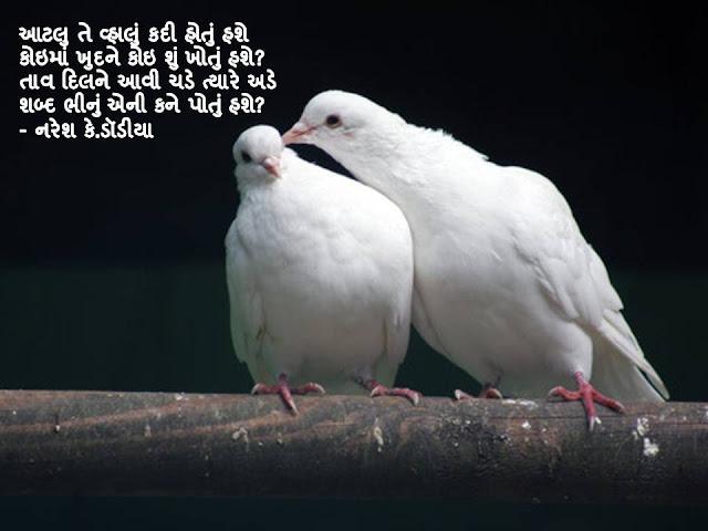 शब्द भीनुं एनी कने पोतुं हशे? Gujarati Muktak By Naresh K. Dodia