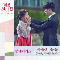 Download Lagu Mp3 MV Music Video Lyrics Monday Kiz – Deer's Tears (Feat. SAya!) [Tale of Fairy OST]