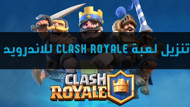 تنزيل لعبة clash royale للاندرويد