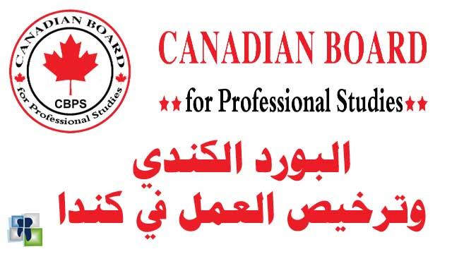 الحصول على البورد الكندي وترخيص العمل في كندا