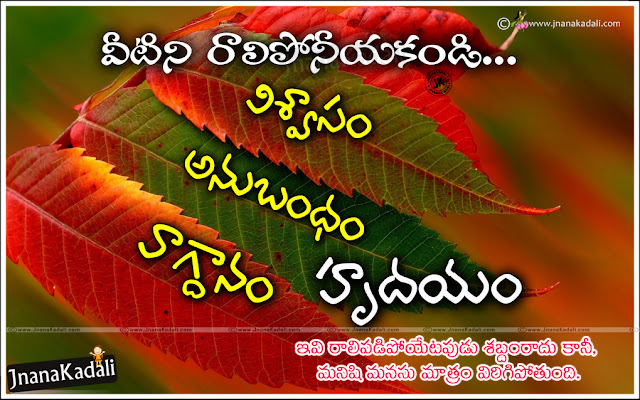 life quotes in Telugu, telugu best inspirational sayings, motivational sayings in Telugu