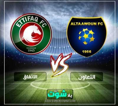 مشاهدة مباراة التعاون والاتفاق بث مباشر اليوم 28-2-2019 في الدوري السعودي
