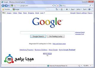 تحميل متصفح انترنت اكسبلورر Internet Explorer