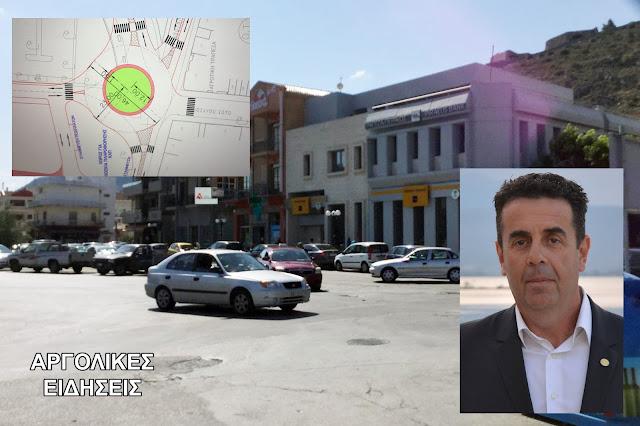 Δ. Κωστούρος: Προχωρούν οι διαδικασίες  για την κατασκευή του κόμβου στην Αγροτική Τράπεζα στο Ναύπλιο