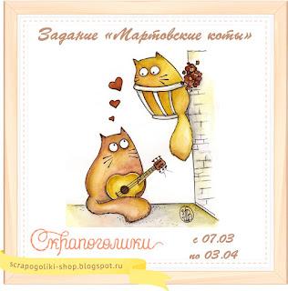"""Задание """"Мартовские коты"""""""