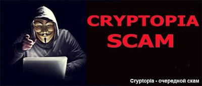 Cryptopia - очередной скам