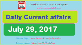 Daily Current affairs -  July 29th, 2017 for all competitive exams