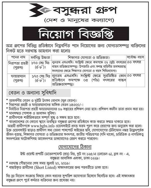Bashundhara Group Job Circular 2019 Image