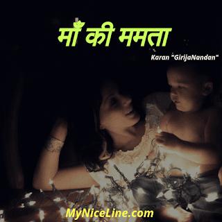 माँ की ममता पर भावुक कहानी, माँ पर अनमोल विचार, माँ ईश्वर का दूसरा स्वरूप | an emotional story on mother's day in hindi. a sentimental story on mother in hindi.