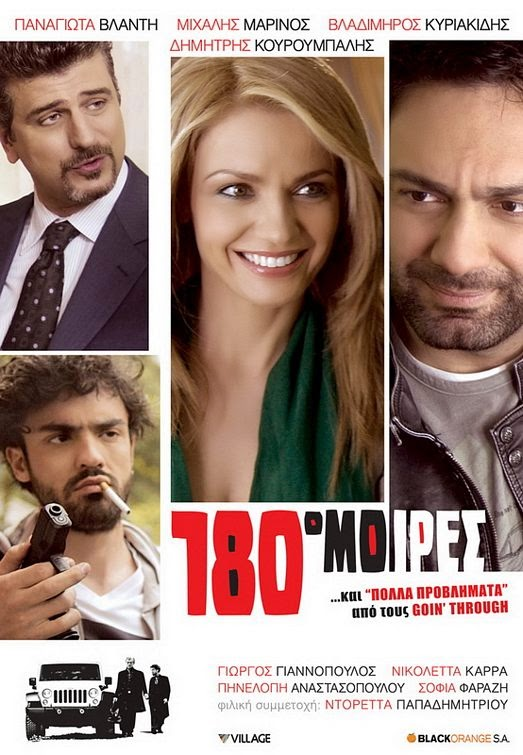 180 MOIRES - 180 ΜΟΙΡΕΣ (2010) ταινιες online seires oipeirates greek subs