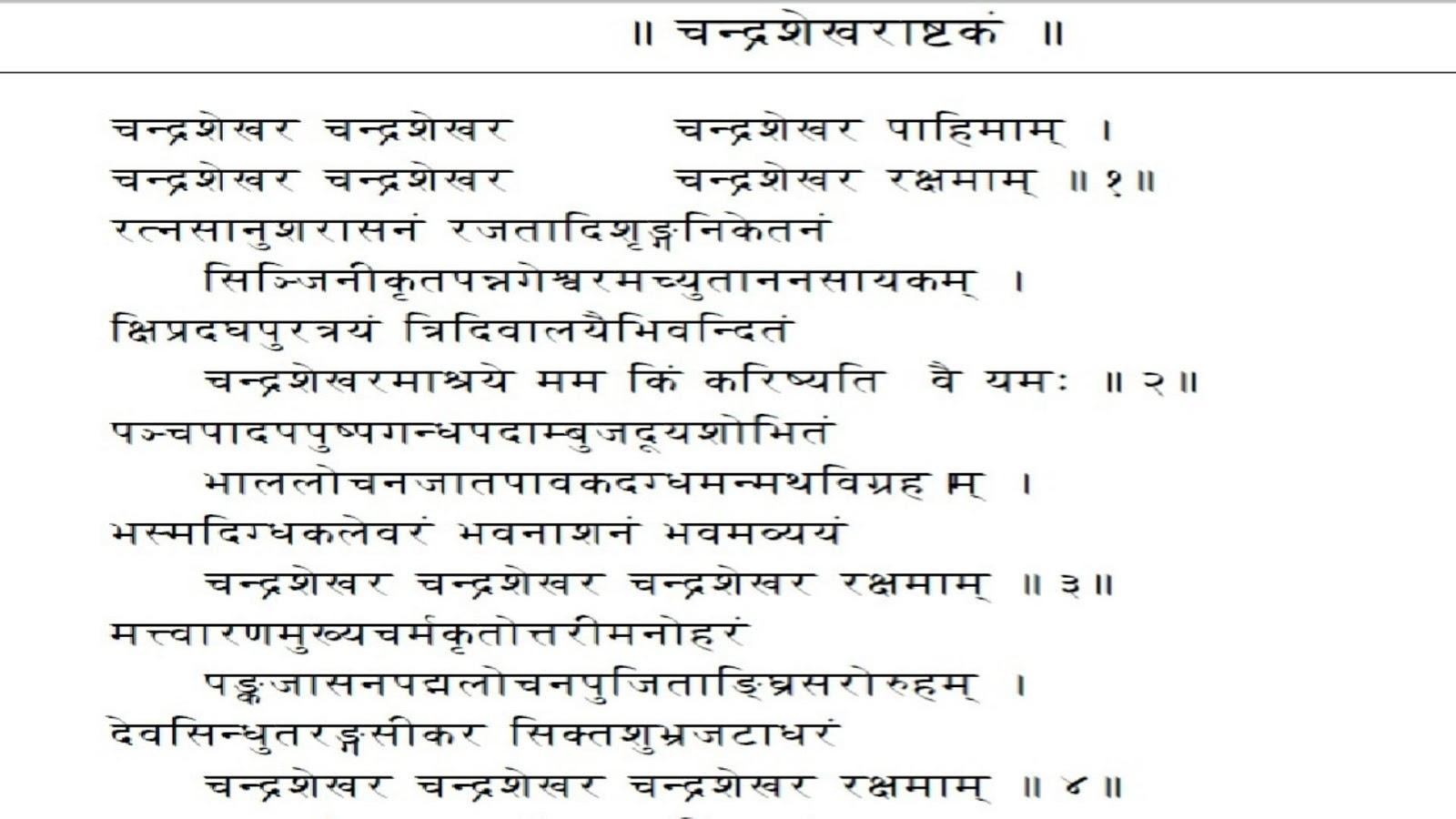 Mantra Science: Chandrashekhara Ashtakam