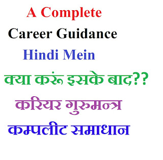 career guidance and questions and answers