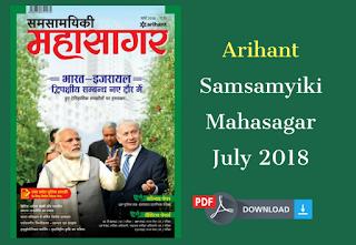 Arihant Samsamyiki Mahasagar July 2018