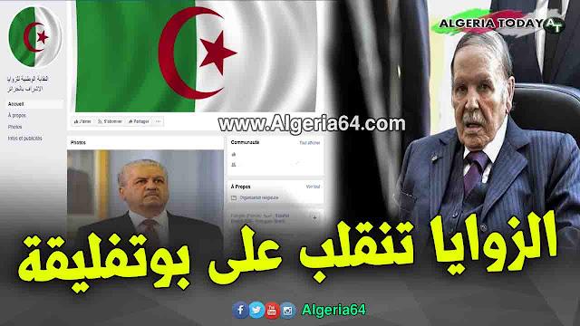 الزوايا تنقلب على بوتفليقة ! وتضم صوتها لـ الشارع الجزائري ضد العهدة الخامسة