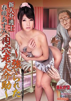 Azumi Harusaki Meat Holes Assisted Elderly Caregivers Were Forced Rookie [MIMK-001 Azumi Harusaki]