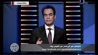 برنامج الطبعة الأولى حلقة 20-12-2016 مع أحمد المسلماني