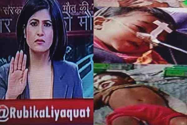 zee-news-rubika-liyaquat-told-children-death-nar-sanhar-gorakhpur