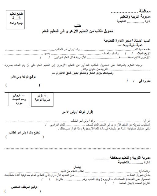 طباعة نموذج طلب تحويل طالب من التعليم الأزهرى إلى التعليم العام 2019