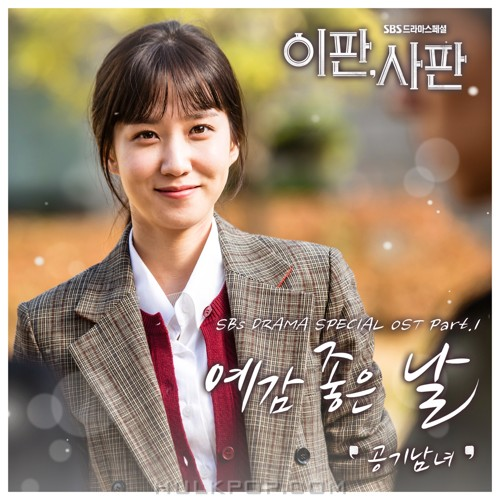 AIR MANGIRL – Nothing to Lose OST Part.1