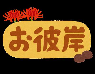 「お彼岸」のイラスト文字(秋)