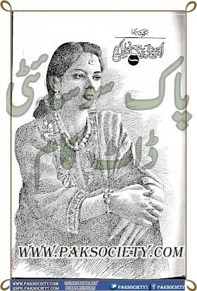 Aur yeh aurat ka dil novel by Nighat Seema