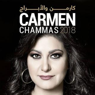 أبراج كارمن شماس 2018 pdf