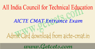CMAT admit card 2018,aicte cmat admit card 2018-2019,aicte cmat results 2018
