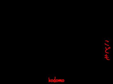 Como se escreve kodomo em Japonês, ou como se escreve criança em Japonês, usando kanji, hiragana e romaji
