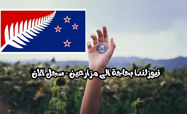 نيوزلندا بحاجة لمزارعين من كل انحاء العالم – سجل الأن