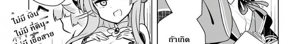 อ่านการ์ตูน Wakamono no Kuro Mahou Hanare ga Shinkoku desu ga, Shuushoku shite Mitara Taiguu Iishi, Shachou mo Tsukaima mo Kawaikute Saikou desu! ตอนที่ 2 หน้าที่ 158