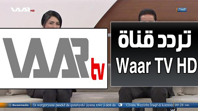 تردد قناة وار Frequency channel Waar TV HD على النايل سات والهوت بيرد 2019