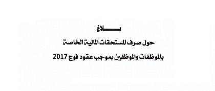 عاجل: صرف أجرة الموظفين بموجب عقود فوج 2017 -أكاديمية مراكش أسفي
