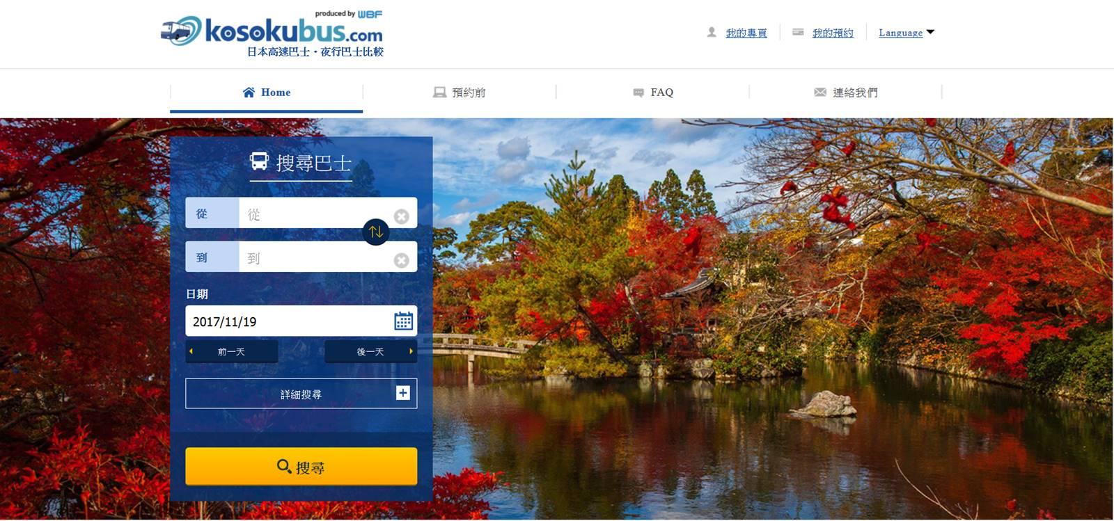 日本-交通-高速巴士-夜行巴士-比價-網站-推薦-東京-大阪-京都-名古屋-北海道-九州-沖繩-旅遊-自由行-Japan-Highway-Bus-Transport-Tokyo-Osaka-Kyoto-Nagoya-Hokkaido-Kyushu-Okinawa-Travel