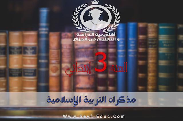 تحميل  مذكرات التربية الإسلامية للسنة الثالثة إبتدائي
