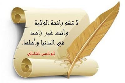 من أقوال الشيخ أبو الحسن الشاذلي رضي الله عنه