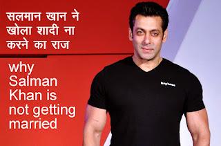 सलमान खान ने अब तक क्यों नहीं की शादी | why Salman Khan is not getting married