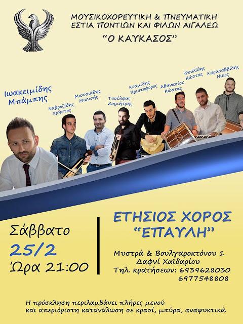 Ετήσιος χορός της Εστίας Ποντίων & Φίλων Αιγάλεω «Ο Καύκασος»