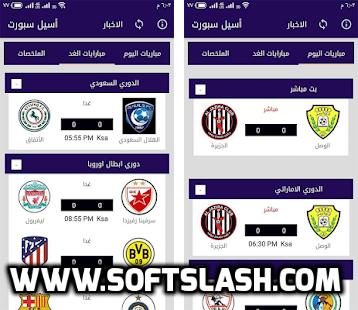 تحميل تطبيق اسيل سبورت Aseel Sport لمشاهدة قنوات بين سبورت عبر الهاتف موقع سوفت سلاش