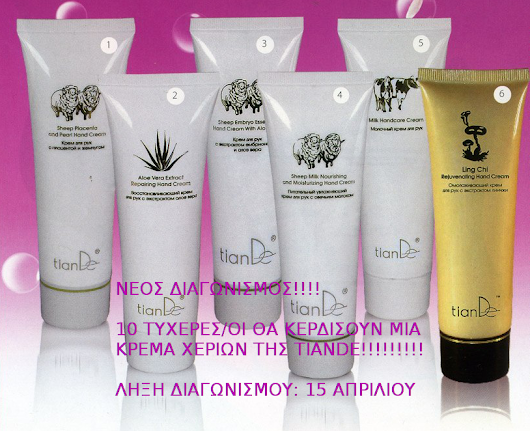 GIVEAWAY for 10 Lucky Fairy Girls....in Cooperation with Tiande Greece!