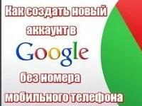 Как создать аккаунт Google без подтверждения номера?