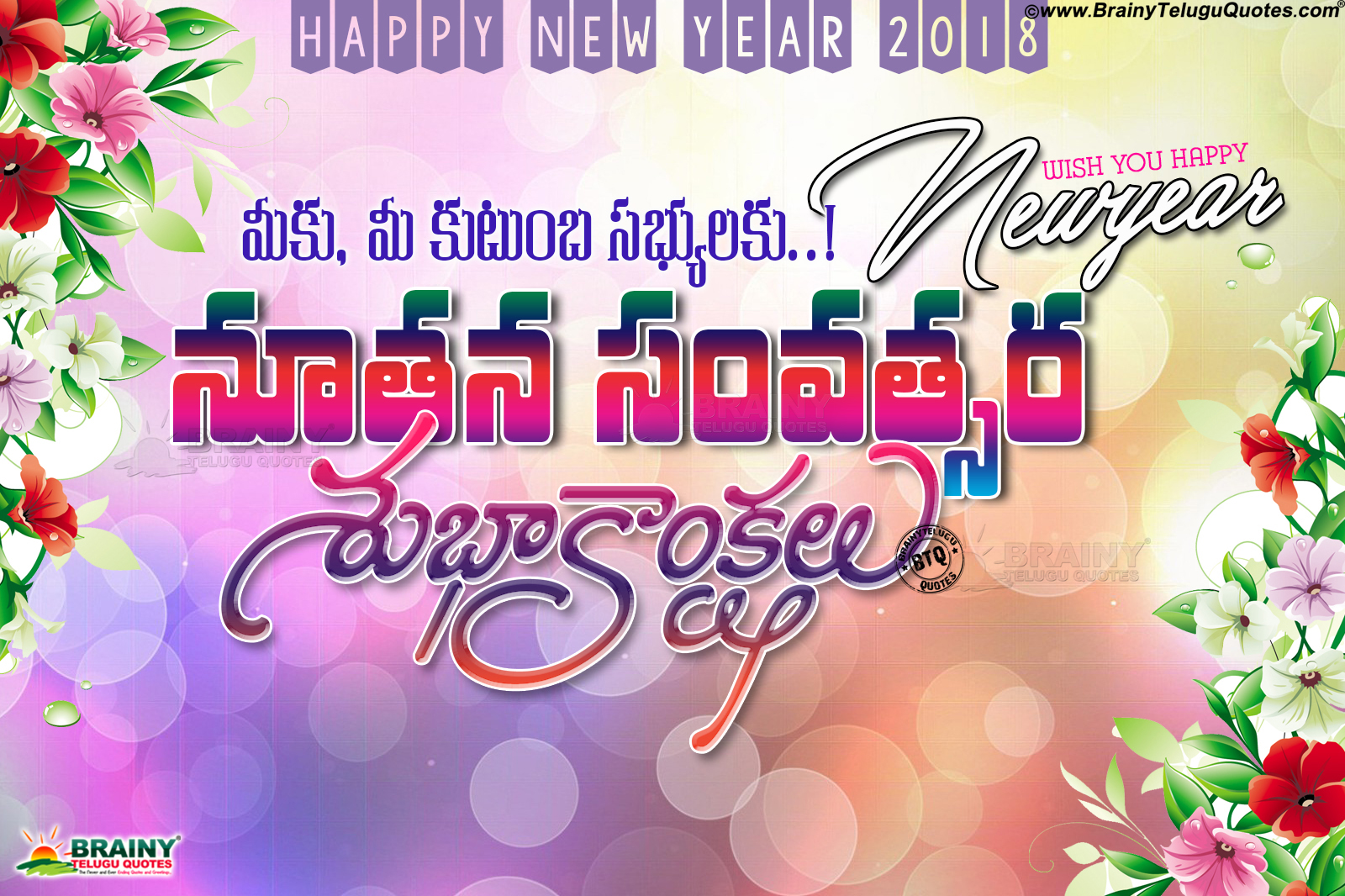 Telugu Quotes Punch Dialogues New Year Wallpapers New Year