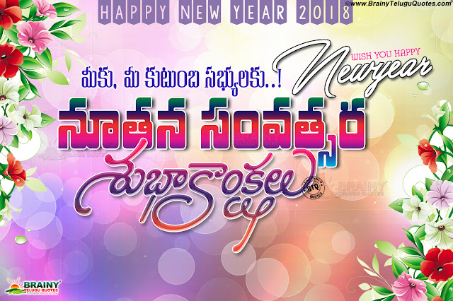 telugu greetings, happy new year 2018 greetings in telugu, best telugu online happy new year quotes greetings