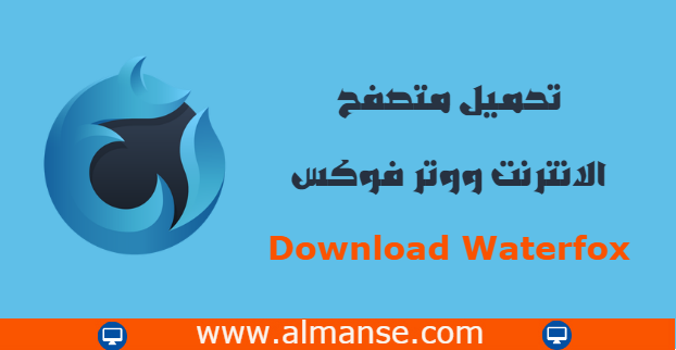 Download Waterfox